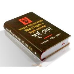 Bharoter Sadinta Songram,  Chottrogram Bidroho O Biplobi Mohanaok Surja Sen