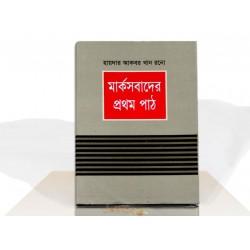 MarksBader Prothom Path